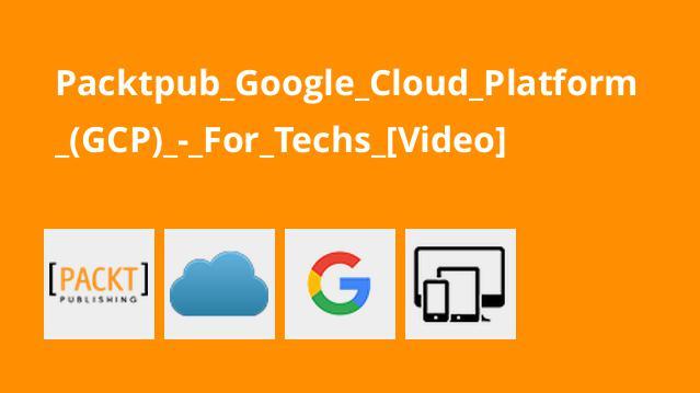 آموزش پلتفرمGoogle Cloud یاGCP – برای تکنولوژی ها